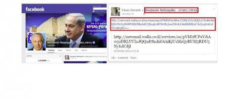 גם עמוד הפייסבוק של ראש הממשלה נפגע