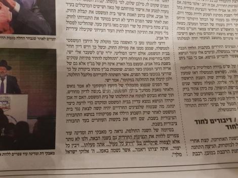 מתוך הטור בעיתון