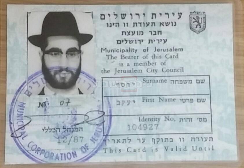 תעודת חבר המועצה של הגרי''י יוסף זצ''ל