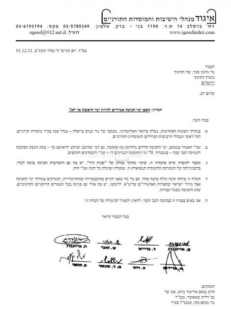 מכתב התגובה של 'איגוד מנהלי הישיבות'