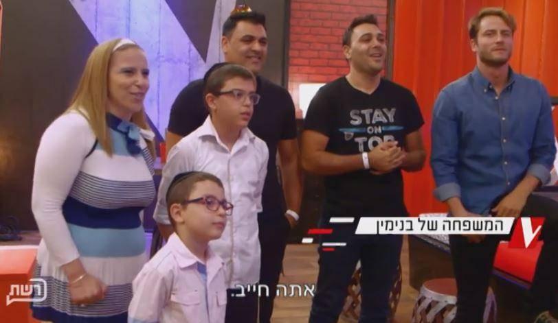 בני משפחתו של בנימין דנישמן ומנחה התוכנית (צילומסך, רשת)