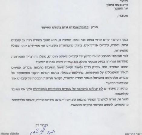 מכתבו של ליצמן (סריקה)