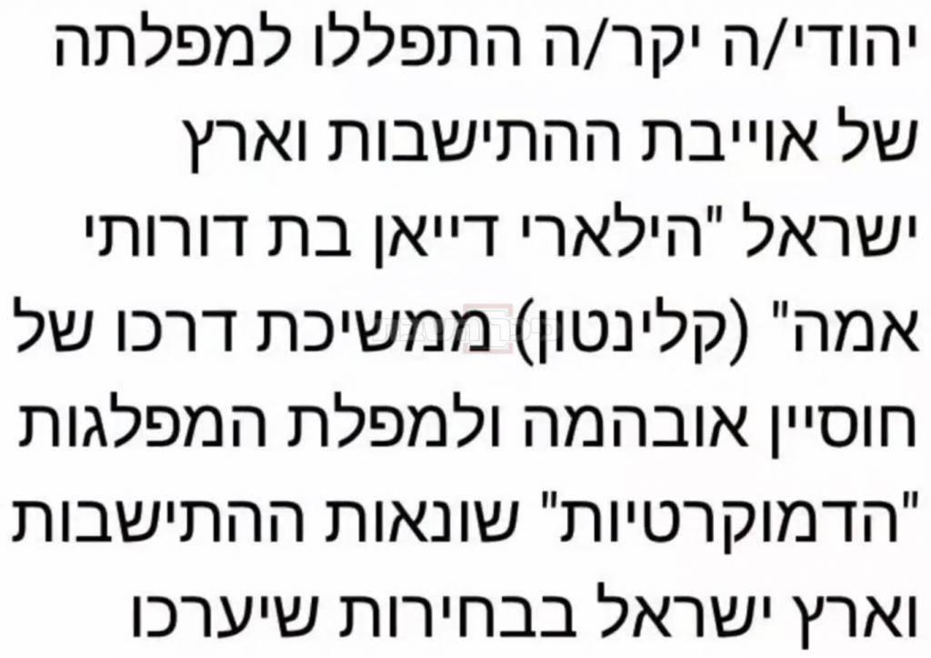הבקשה המקורית (צילום: מתוך ynet)