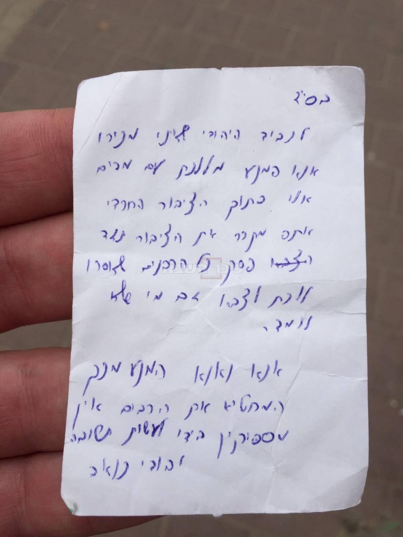 המכתב שקיבל החייל הבוקר (צילום: כיכר השבת)