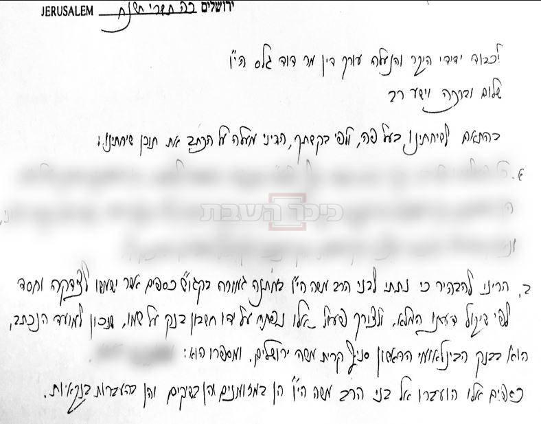המסמך בכתב ידו של מרן הגר