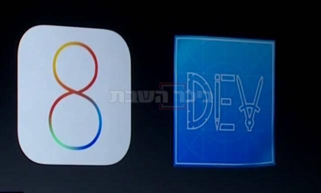 IOS 8 (צילום: צילום מסך )
