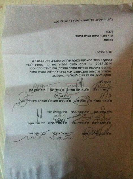 המכתב של חברי-הכנסת החרדים (צילום: כיכר השבת)