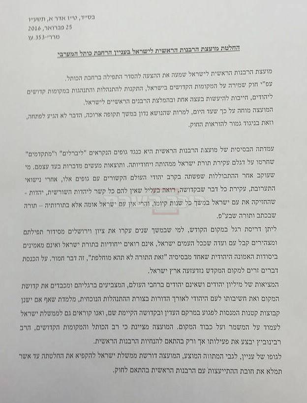 החלטת מועצת הרבנות הראשית