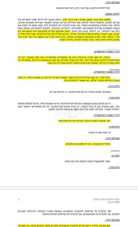 """פרוטוקול הוועדה: באדיבות: לשכת ח""""כ מקלב"""