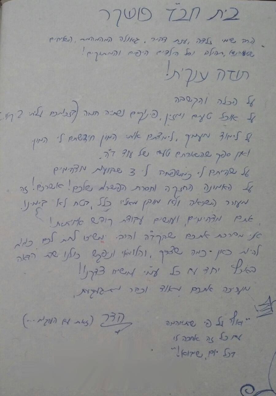 המכתב שהדר שלחה לבית חב