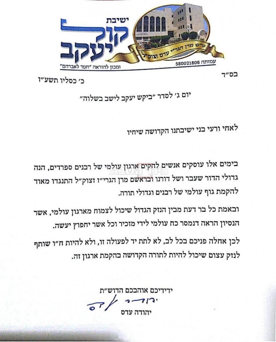 מכתב הרב יהודה עדס