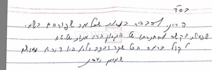 המכתב של הגר''ש בעדני המתפרסם לראשונה ב''כיכר השבת''