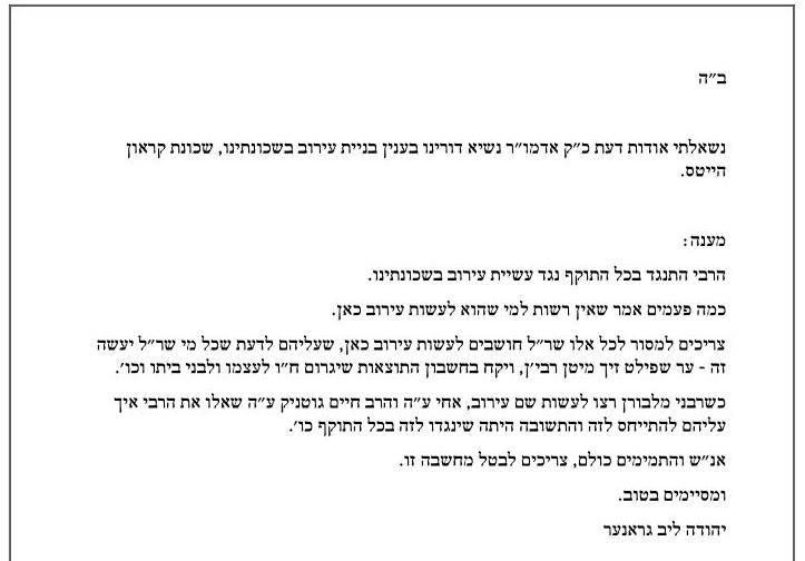 מתוך הודעה שפרסם מזכיר הרבי, הרב לייבל גרונר (באדיבות: חב