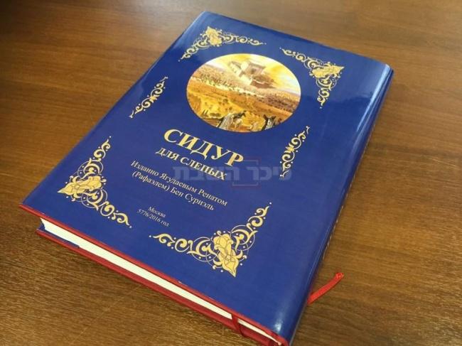 הסידור החדש בתרגום לרוסית בכתב ברייל