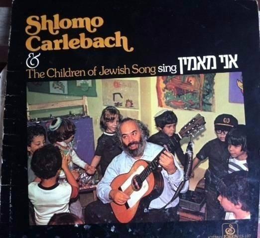 עטיפת התקליט (באדיבות Shlomo Carlebach ביוטיוב)