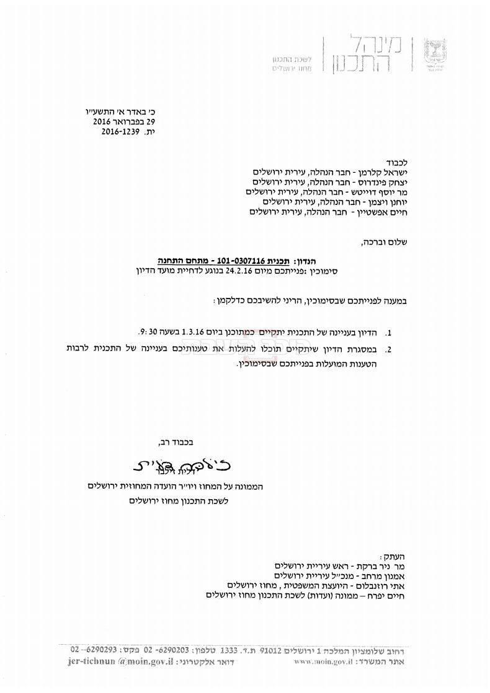 ההודעה על קיום הדיון שקיבלו חברי המועצה
