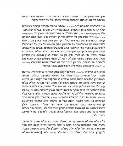 פסק ההלכה של נשיא בתי הדין הרב יצחק יוסף