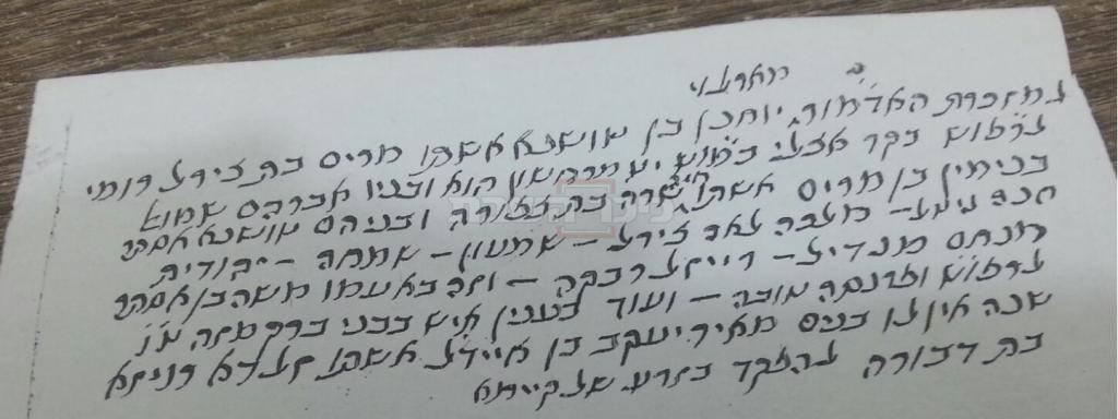 מכתבו של הרב כדורי (באדיבות הרב ישראל גליס)