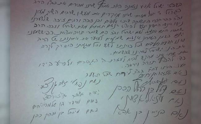 מכתב תמיכה שקיבל הרב מזרחי מדיינים בניו יורק (סריקה)