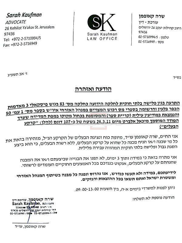 המכתב של עורכת הדין קאופמן (צילום: המייל האדום) (צילום: ויקיפדיה)