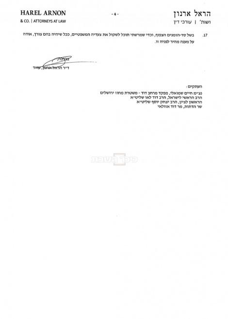 """המכתב לרב הכותל הגר""""ש רבינוביץ"""