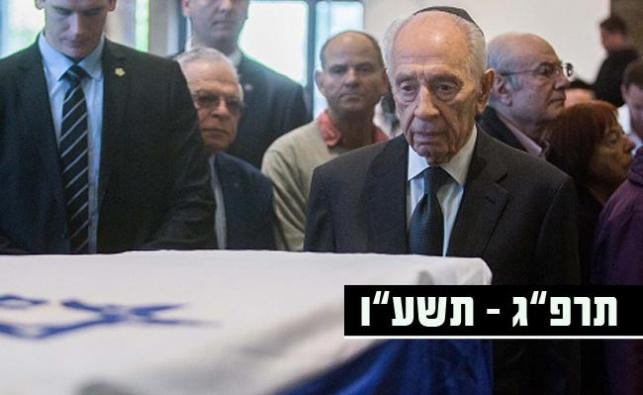 """הלווית שמעון פרס ז""""ל • הלו""""ז וההיערכות"""