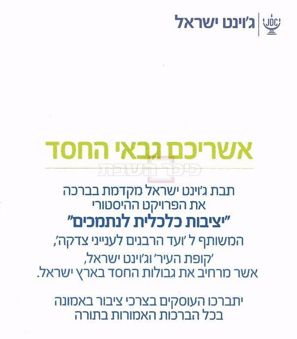המודעה של הג'וינט המברכת גם את 'ועד הרבנים' ששיתף עמה פעולה