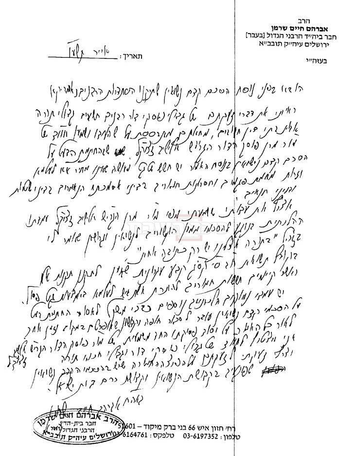 """מכתבו של הגר""""א שרמן"""