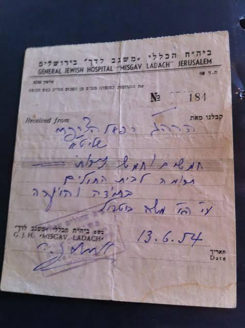 תמיכת הקהילה בבית החולים ''משגב לדך'' בירושלים (צילום: )