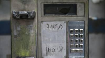 אזהרה על טלפון בשכונה (צילום: חיים גולדברג, כיכר השבת)