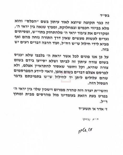 מכתבם של גדולי ישראל