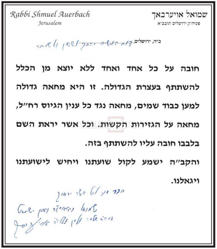 מכתבו של הרב אוירבך על העצרת