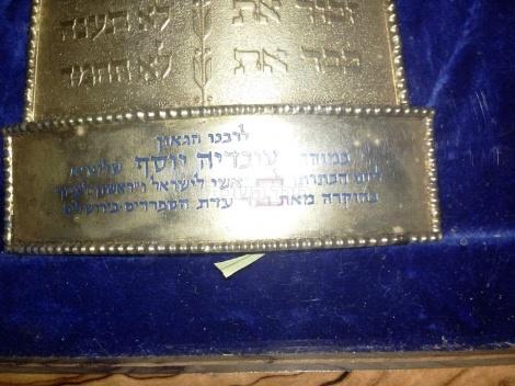 """ההקדשה על """"לוחות הברית"""" (צילום: כיכר השבת)"""