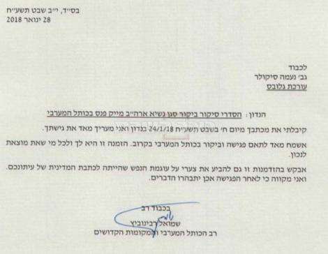 מכתבו של הרב ריבנוביץ' (צילום מסך)