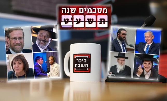 סקר 'אנשי השנה' של 'כיכר השבת'  • הצביעו