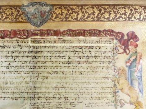 הכתובה (צילום: באדיבות הקהילה היהודית)
