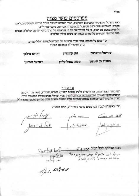 """מכתב התמיכה של גדולי ישראל משנת תשז""""ז, ומהיום"""