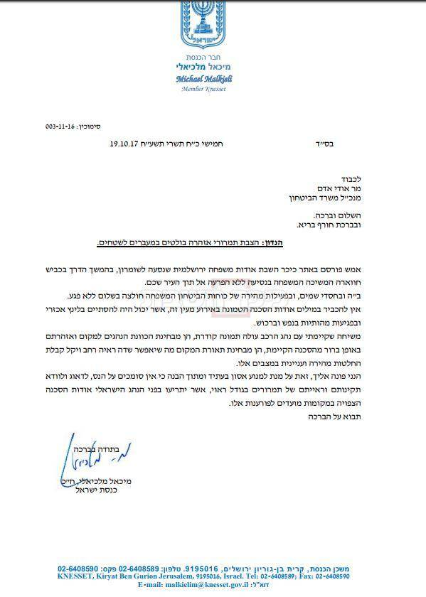 מכתב מלכיאלי למנכ''ל משרד הביטחון