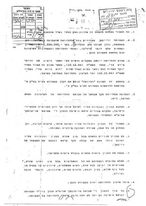 """ההסכם שנחתם בין הגר""""ש לרייכמן (עמוד 2)"""
