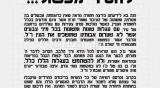 פרובוקציה בי-ם: מכתב מזוייף נגד עגלות