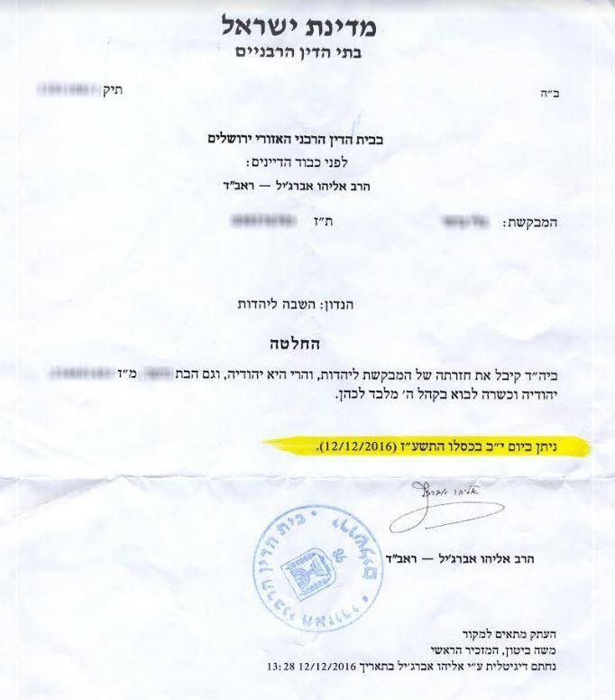 יהודיה וכשרה לבוא בקהל ה'. מסמך ההשבה ליהדות של אחת הנפשות