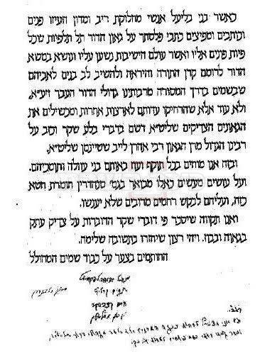 המכתב החריף שצונזר (סריקה)