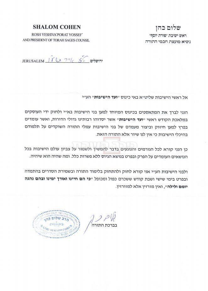 מכתבו של נשיא המועצת לכינוס