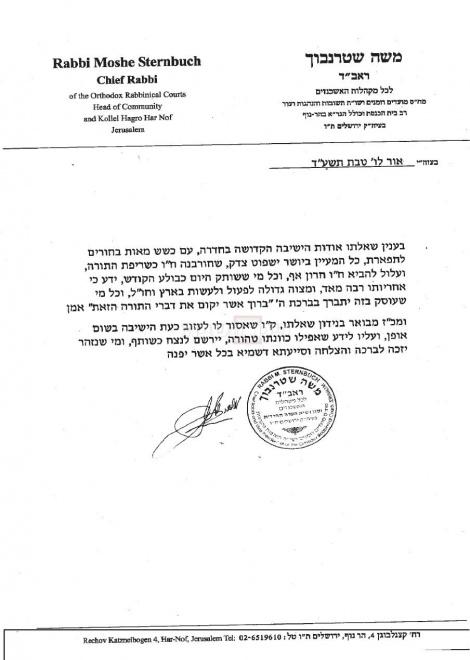 """מכתבו של הראב""""ד (צילום: כיכר השבת)"""