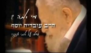 צפו: הרב עובדיה יוסף, הסרט המלא