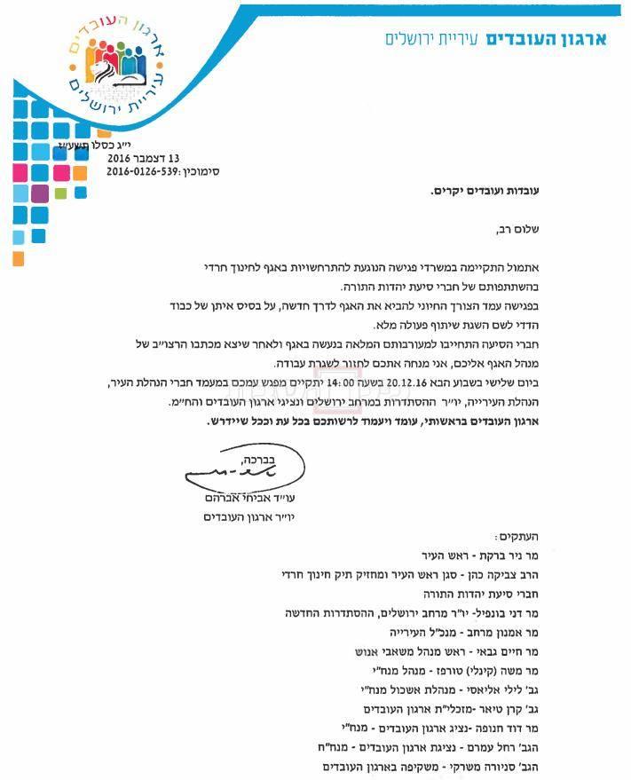 מכתב ארגון העובדים