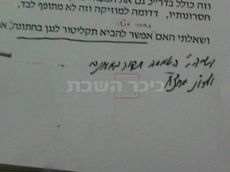 """כתב ידו של האדמו""""ר, בתשובה לאברך"""