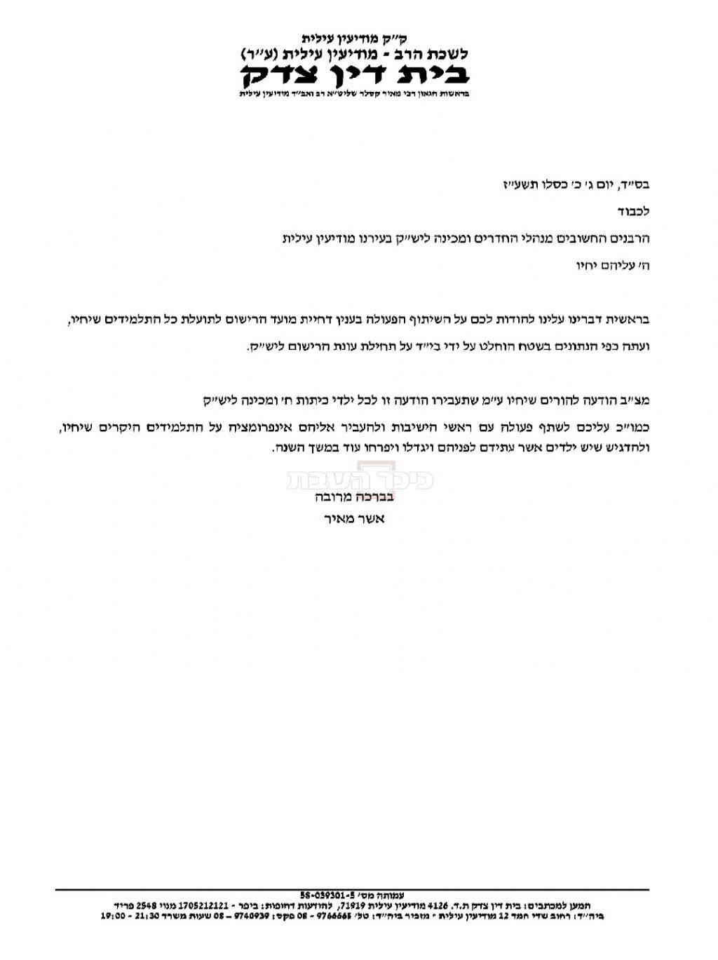 מכתב בית הדין למנהלים