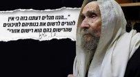 """מרן הגראי""""ל. חתימה ראשונה מאז האשפוז על נושא ציבורי (צילום: Yaakov Naumi/Flash90. עיבוד: כיכר השבת)"""
