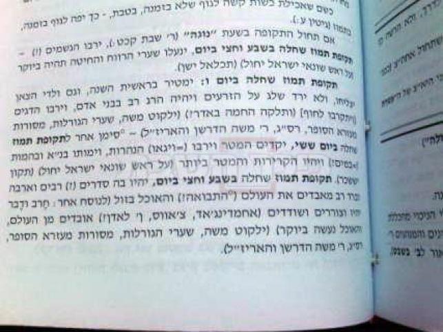 חשיפה: הרב שחזה את חיסול בן-לאדן